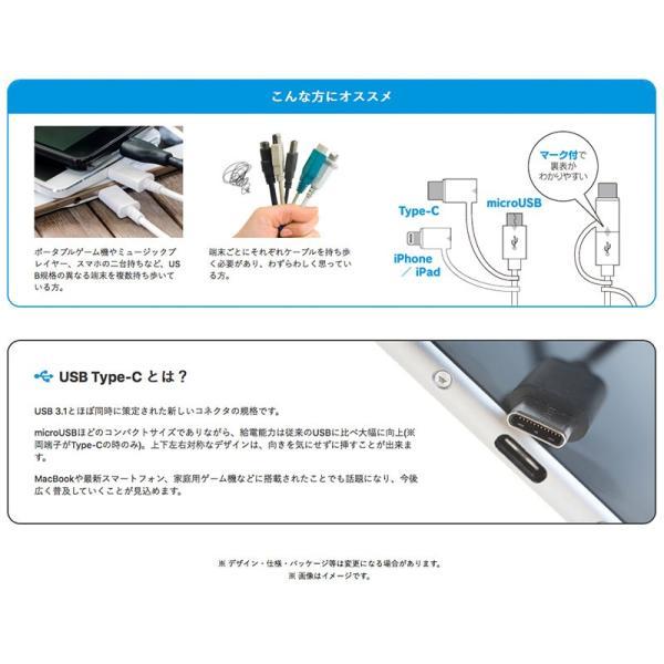 Lightning USBケーブル LEPLUS スマートフォン 汎用 3in1ケーブル Type-C + microUSB + Lightning 15cm ルプラス ネコポス可|ec-kitcut|04