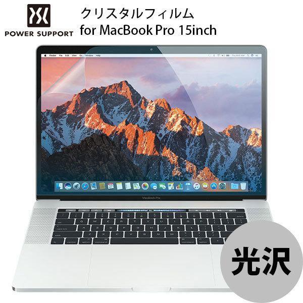 液晶保護フィルム PowerSupport パワーサポート クリスタルフィルム for MacBook Pro 15inch  Late 2016 /2017 / 2018  PKF-95 ネコポス不可|ec-kitcut