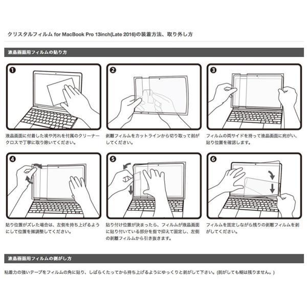液晶保護フィルム PowerSupport パワーサポート クリスタルフィルム for MacBook Pro 15inch  Late 2016 /2017 / 2018  PKF-95 ネコポス不可|ec-kitcut|02