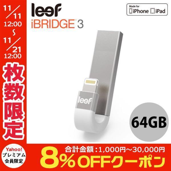 iPhone USBメモリ Leef リーフ iBridge3 アイブリッジ3 64GB USB - Lightningフラッシュメモリ シルバーホワイト LIB300SW064A1 ネコポス不可 ec-kitcut