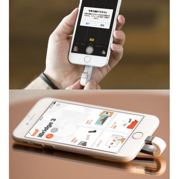 iPhone USBメモリ Leef リーフ iBridge3 アイブリッジ3 64GB USB - Lightningフラッシュメモリ シルバーホワイト LIB300SW064A1 ネコポス不可 ec-kitcut 05