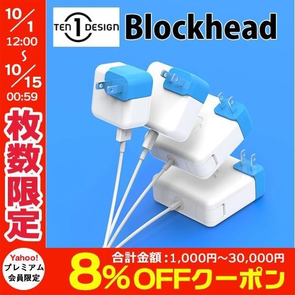 Ten One Design テンワンデザイン Blockhead Apple純正 電源アダプタ 変換プラグ