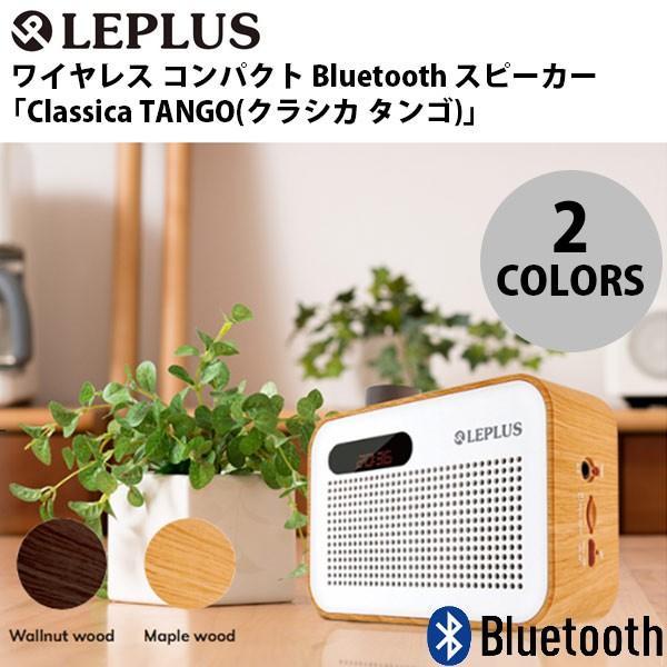 ワイヤレススピーカー LEPLUS Classica TANGO Bluetooth ワイヤレス コンパクト スピーカー  ルプラス ネコポス不可|ec-kitcut