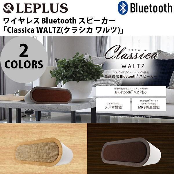 ワイヤレススピーカー LEPLUS Classica WALTZ Bluetooth ワイヤレス スピーカー  ルプラス ネコポス不可
