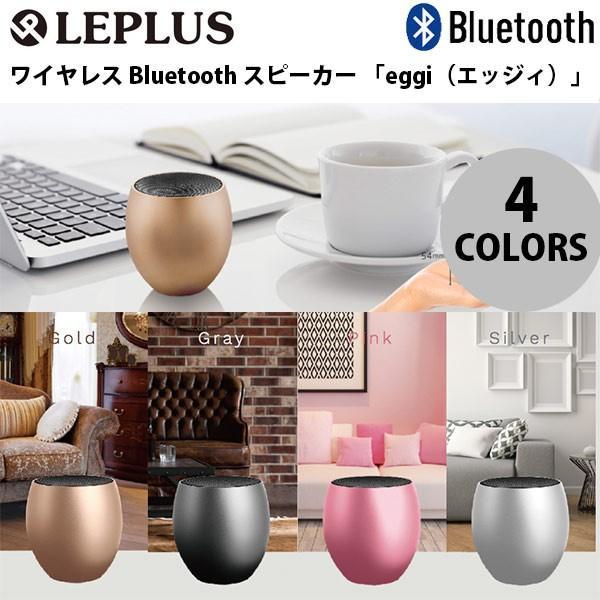 ワイヤレススピーカー LEPLUS eggi Bluetooth ワイヤレス スピーカー  ルプラス ネコポス不可|ec-kitcut