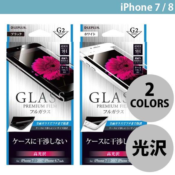 iPhone8 / iPhone7 ガラスフィルム LEPLUS iPhone 8 / 7 ガラスフィルム GLASS PREMIUM FILM フルガラス /高光沢/ G2  0.33mm ルプラス ネコポス可 ec-kitcut