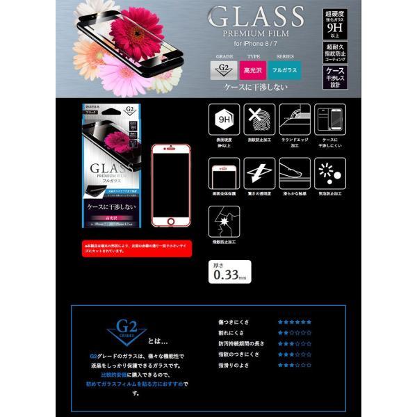 iPhone8 / iPhone7 ガラスフィルム LEPLUS iPhone 8 / 7 ガラスフィルム GLASS PREMIUM FILM フルガラス /高光沢/ G2  0.33mm ルプラス ネコポス可 ec-kitcut 03