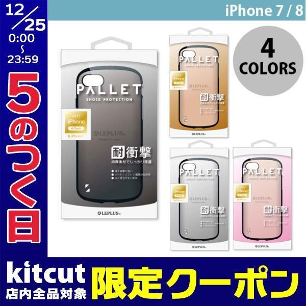iPhone8 / iPhone7 スマホケース LEPLUS iPhone 8 / 7 耐衝撃ハイブリッドケース PALLET  ルプラス ネコポス可|ec-kitcut