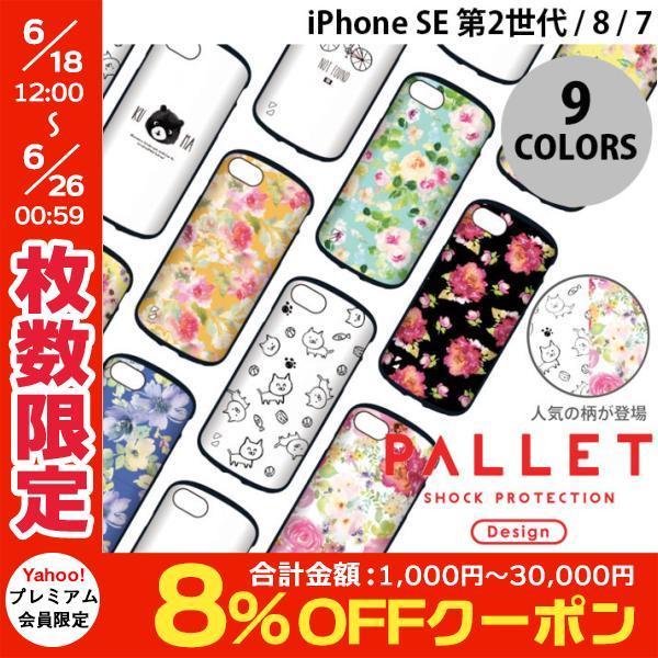 iPhone8 / iPhone7 スマホケース LEPLUS iPhone 8 / 7 耐衝撃ハイブリッドケース PALLET Design  ルプラス ネコポス送料無料|ec-kitcut