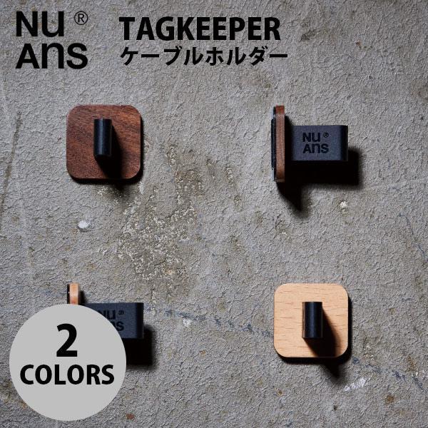 収納・整頓 NuAns TAGKEEPER ケーブルホルダー 2個セット ニュアンス ネコポス不可|ec-kitcut