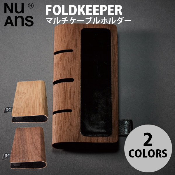 収納・整頓 NuAns FOLDKEEPER マルチケーブルホルダー ニュアンス ネコポス可|ec-kitcut