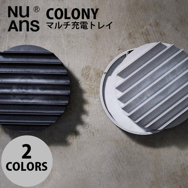 収納・整頓 NuAns COLONY マルチ充電トレイ テクスチャー ニュアンス ネコポス不可 ec-kitcut
