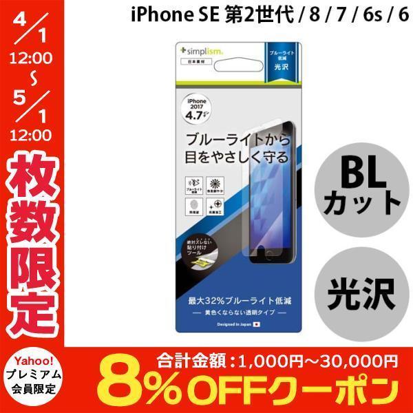 iPhone8 / iPhone7 /iPhone6s / iPhone6 フィルム Simplism シンプリズム iPhone 8 / 7 / 6s / 6 ブルーライト 低減液晶保護フィルム 光沢 ネコポス可|ec-kitcut