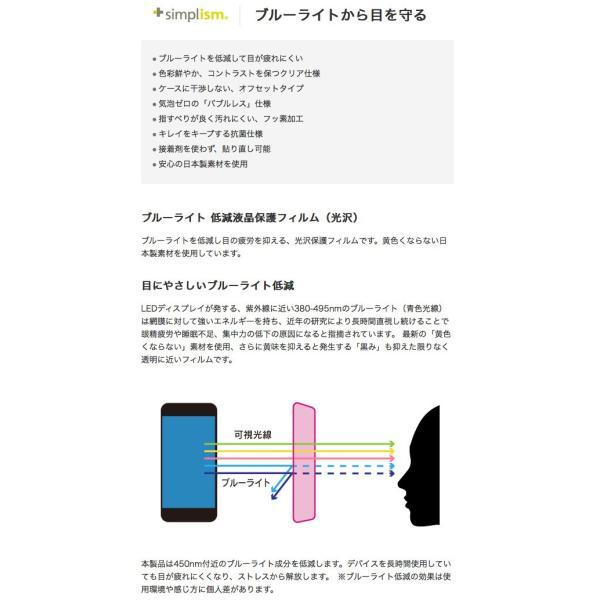 iPhone8 / iPhone7 /iPhone6s / iPhone6 フィルム Simplism シンプリズム iPhone 8 / 7 / 6s / 6 ブルーライト 低減液晶保護フィルム 光沢 ネコポス可|ec-kitcut|02
