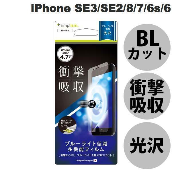 iPhone8 / iPhone7 /iPhone6s / iPhone6 フィルム Simplism iPhone 8 / 7 / 6s / 6 衝撃吸収&ブルーライト低減 液晶保護フィルム 光沢 ネコポス可|ec-kitcut