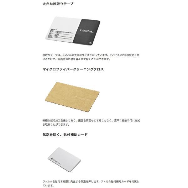 iPhone8 / iPhone7 /iPhone6s / iPhone6 フィルム Simplism iPhone 8 / 7 / 6s / 6 衝撃吸収&ブルーライト低減 液晶保護フィルム 光沢 ネコポス可|ec-kitcut|07