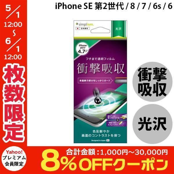 iPhone8 / iPhone7 /iPhone6s / iPhone6 フィルム Simplism シンプリズム iPhone 8 / 7 / 6s / 6 曲面対応 衝撃吸収 TPU 液晶保護フィルム 光沢 ネコポス可|ec-kitcut