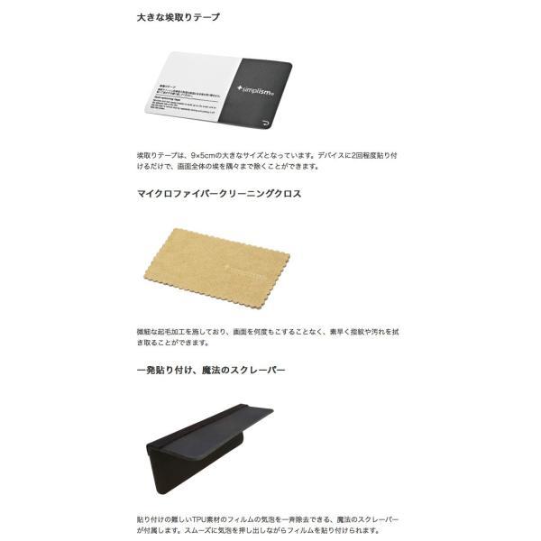 iPhone8 / iPhone7 /iPhone6s / iPhone6 フィルム Simplism シンプリズム iPhone 8 / 7 / 6s / 6 曲面対応 衝撃吸収 TPU 液晶保護フィルム 光沢 ネコポス可|ec-kitcut|05