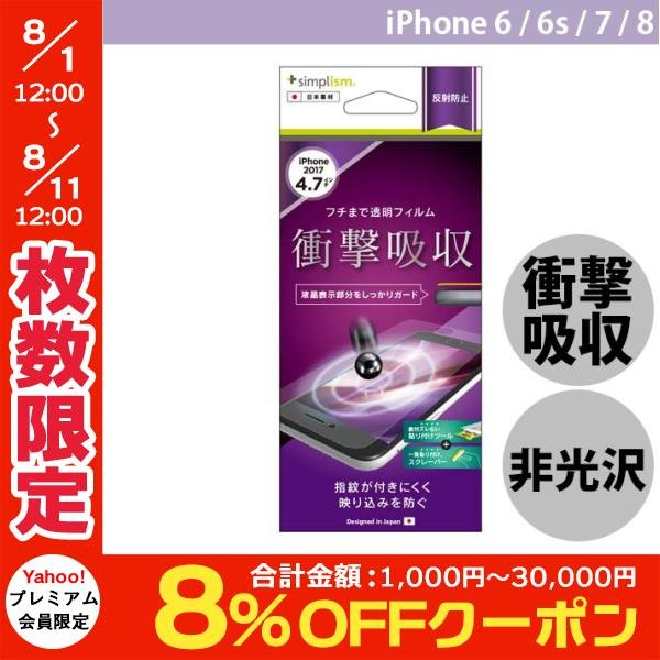 iPhone8 / iPhone7 /iPhone6s / iPhone6 フィルム Simplism シンプリズム iPhone 8 / 7 / 6s / 6 曲面対応 衝撃吸収 TPU 液晶保護フィルム 反射防止 ネコポス可|ec-kitcut