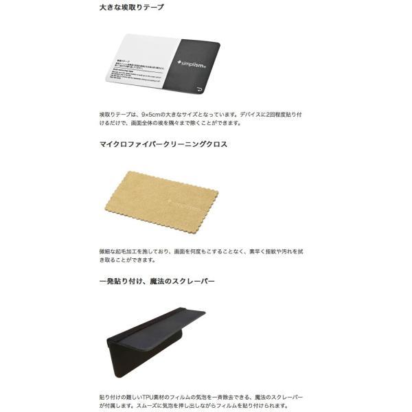 iPhone8 / iPhone7 /iPhone6s / iPhone6 フィルム Simplism シンプリズム iPhone 8 / 7 / 6s / 6 曲面対応 衝撃吸収 TPU 液晶保護フィルム 反射防止 ネコポス可|ec-kitcut|06