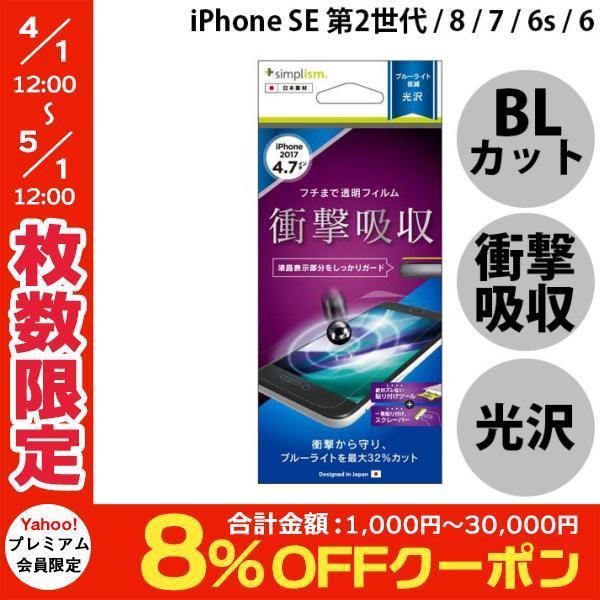 iPhone8 / iPhone7 /iPhone6s / iPhone6 フィルム Simplism iPhone 8 / 7 / 6s / 6 曲面対応 衝撃吸収 ブルーライト低減 液晶保護フィルム 光沢 ネコポス可|ec-kitcut