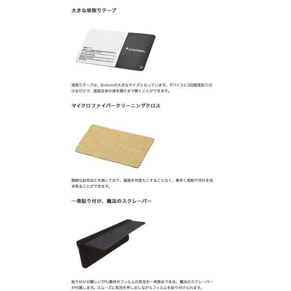 iPhone8 / iPhone7 /iPhone6s / iPhone6 フィルム Simplism iPhone 8 / 7 / 6s / 6 曲面対応 衝撃吸収 ブルーライト低減 液晶保護フィルム 光沢 ネコポス可|ec-kitcut|06