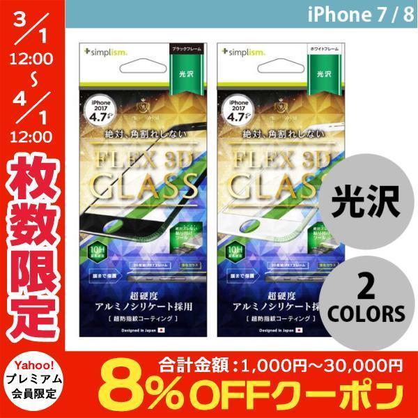 iPhone8 / iPhone7 ガラスフィルム Simplism iPhone 8 / 7  FLEX 3D  アルミノシリケート 複合フレームガラス 0.43mm シンプリズム ネコポス送料無料|ec-kitcut