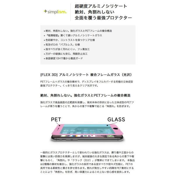 iPhone8 / iPhone7 ガラスフィルム Simplism iPhone 8 / 7  FLEX 3D  アルミノシリケート 複合フレームガラス 0.43mm シンプリズム ネコポス送料無料|ec-kitcut|03