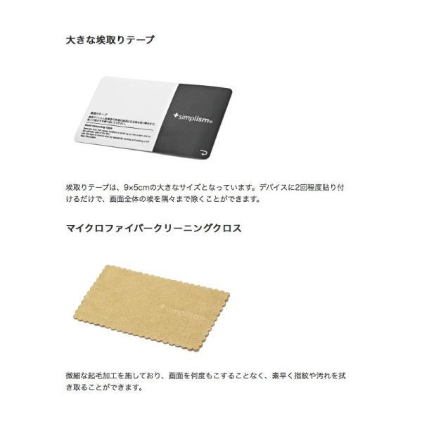 iPhone8 / iPhone7 ガラスフィルム Simplism iPhone 8 / 7  FLEX 3D  アルミノシリケート 複合フレームガラス 0.43mm シンプリズム ネコポス送料無料|ec-kitcut|08