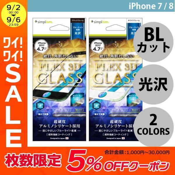 iPhone8 / iPhone7 ガラスフィルム Simplism iPhone 8 / 7  FLEX 3D  アルミノシリケート ブルーライト低減 複合フレームガラス 0.43mm ネコポス送料無料|ec-kitcut