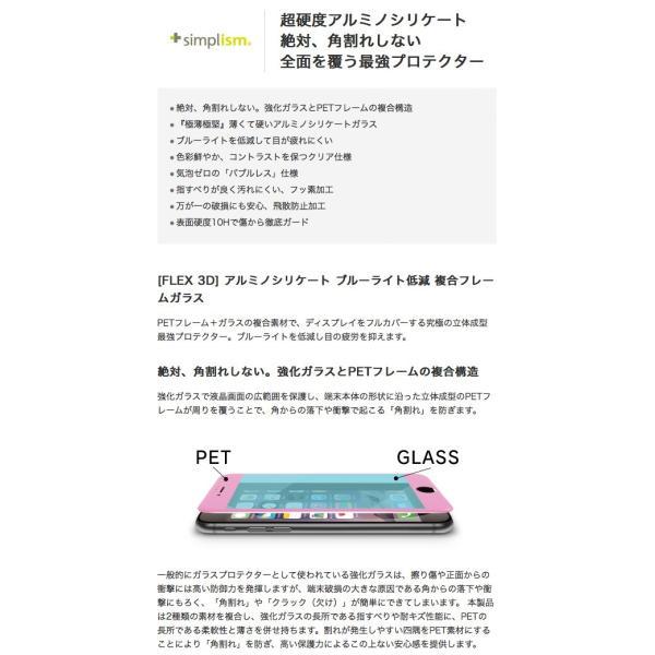 iPhone8 / iPhone7 ガラスフィルム Simplism iPhone 8 / 7  FLEX 3D  アルミノシリケート ブルーライト低減 複合フレームガラス 0.43mm ネコポス送料無料|ec-kitcut|03