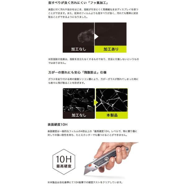 iPhone8 / iPhone7 ガラスフィルム Simplism iPhone 8 / 7  FLEX 3D  アルミノシリケート ブルーライト低減 複合フレームガラス 0.43mm ネコポス送料無料|ec-kitcut|06