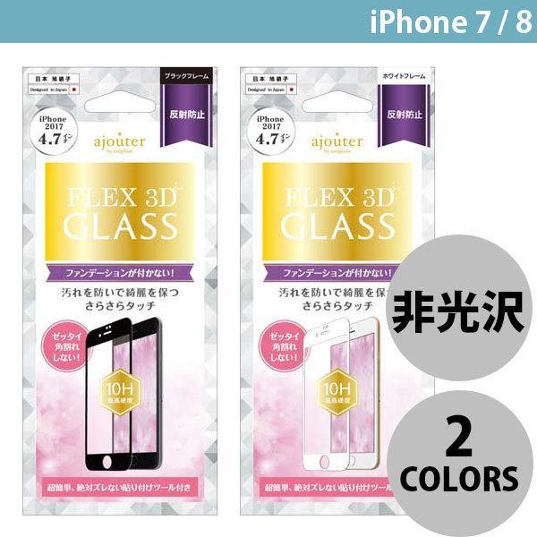 iPhone8 / iPhone7 ガラスフィルム Simplism iPhone 8 / 7  FLEX 3D  女性専用 ファンデージョンの付きにくい複合フレームガラス 反射防止 0.48mm ネコポス可|ec-kitcut