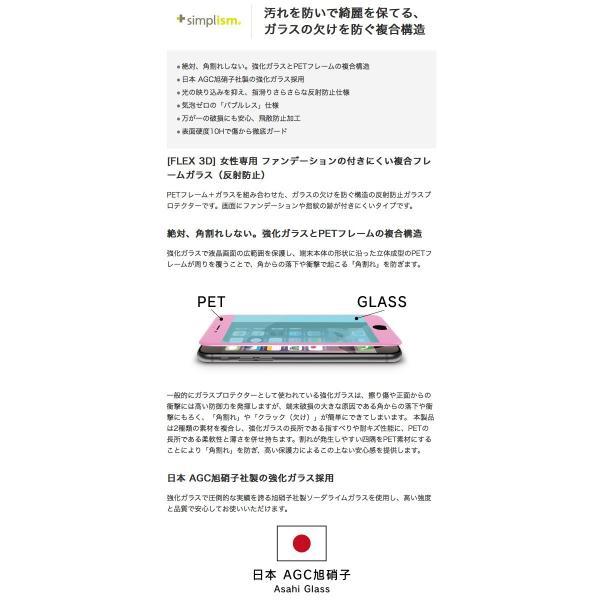 iPhone8 / iPhone7 ガラスフィルム Simplism iPhone 8 / 7  FLEX 3D  女性専用 ファンデージョンの付きにくい複合フレームガラス 反射防止 0.48mm ネコポス可|ec-kitcut|03