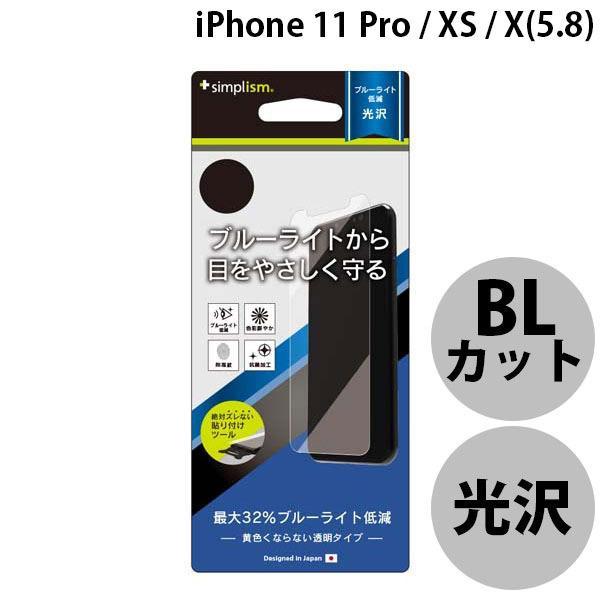 iPhoneX 保護フィルム Simplism シンプリズム iPhone XS / X ブルーライト 低減液晶保護フィルム 光沢 TR-IP178-PF-BCCC ネコポス可|ec-kitcut