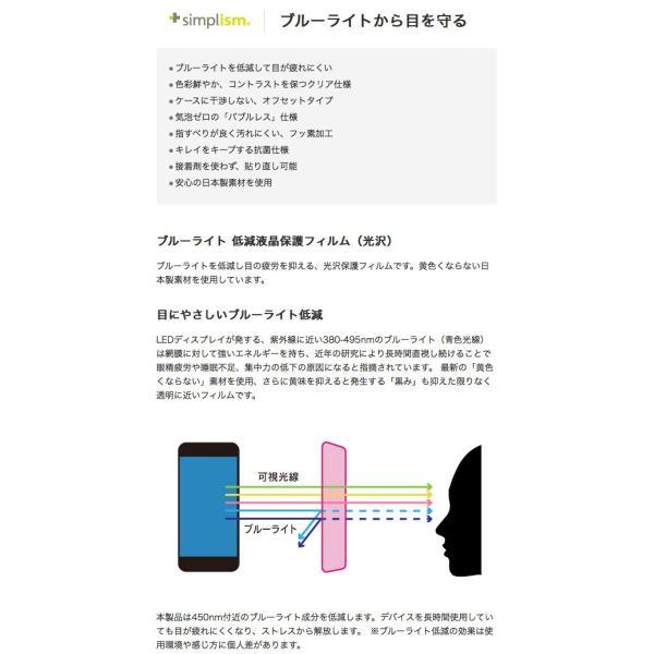 iPhoneX 保護フィルム Simplism シンプリズム iPhone XS / X ブルーライト 低減液晶保護フィルム 光沢 TR-IP178-PF-BCCC ネコポス可|ec-kitcut|02