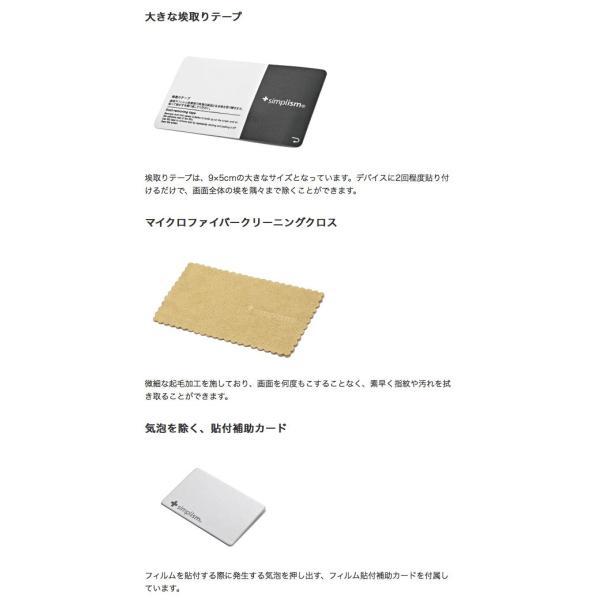 iPhoneX 保護フィルム Simplism シンプリズム iPhone XS / X ブルーライト 低減液晶保護フィルム 光沢 TR-IP178-PF-BCCC ネコポス可|ec-kitcut|07