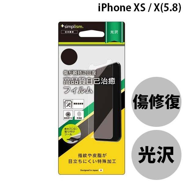iPhoneX 保護フィルム Simplism シンプリズム iPhone XS / X 瞬間傷修復 液晶保護フィルム 光沢 TR-IP178-PF-FRCC ネコポス可|ec-kitcut