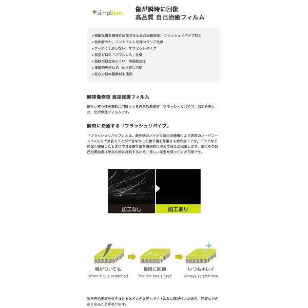 iPhoneX 保護フィルム Simplism シンプリズム iPhone XS / X 瞬間傷修復 液晶保護フィルム 光沢 TR-IP178-PF-FRCC ネコポス可|ec-kitcut|02