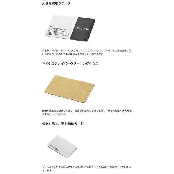 iPhoneX 保護フィルム Simplism シンプリズム iPhone XS / X 瞬間傷修復 液晶保護フィルム 光沢 TR-IP178-PF-FRCC ネコポス可|ec-kitcut|06
