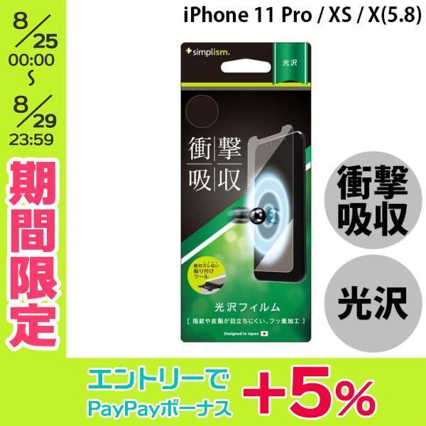 iPhoneX 保護フィルム Simplism シンプリズム iPhone XS / X 衝撃吸収 液晶保護フィルム 光沢 TR-IP178-PF-SKCC ネコポス可 ec-kitcut