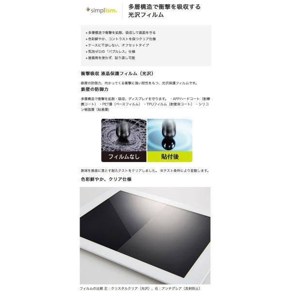 iPhoneX 保護フィルム Simplism シンプリズム iPhone XS / X 衝撃吸収 液晶保護フィルム 光沢 TR-IP178-PF-SKCC ネコポス可 ec-kitcut 02