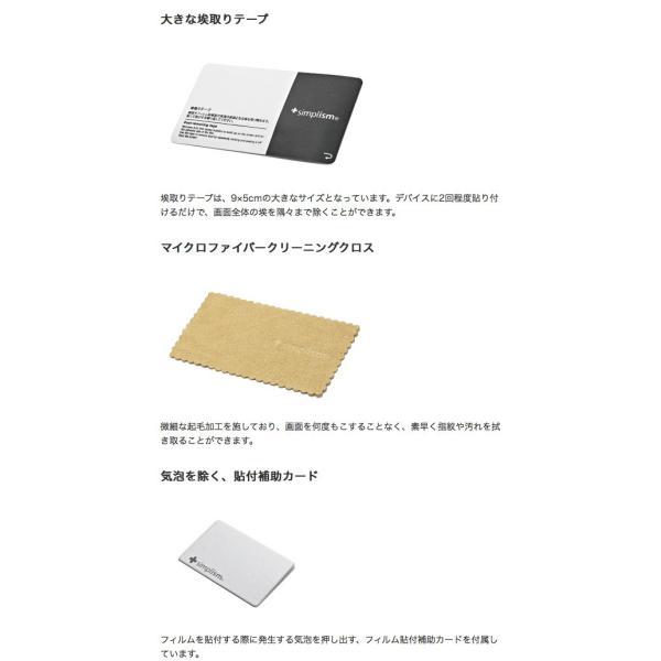 iPhoneX 保護フィルム Simplism シンプリズム iPhone XS / X 衝撃吸収 液晶保護フィルム 光沢 TR-IP178-PF-SKCC ネコポス可 ec-kitcut 06
