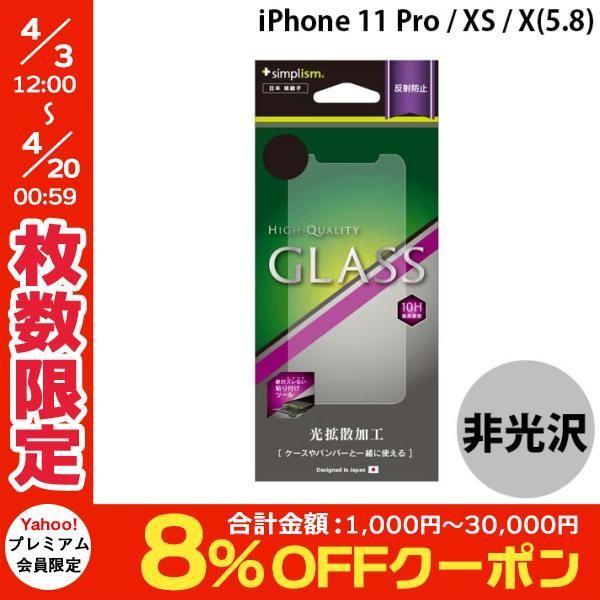 iPhoneX ガラスフィルム Simplism シンプリズム iPhone XS / X 液晶保護強化ガラス 反射防止 0.54mm TR-IP178-GL-AG ネコポス可|ec-kitcut