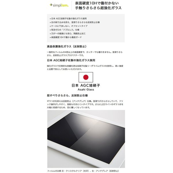 iPhoneX ガラスフィルム Simplism シンプリズム iPhone XS / X 液晶保護強化ガラス 反射防止 0.54mm TR-IP178-GL-AG ネコポス可|ec-kitcut|02
