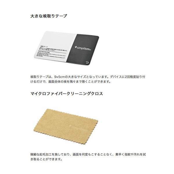 iPhoneX ガラスフィルム Simplism シンプリズム iPhone XS / X 液晶保護強化ガラス 反射防止 0.54mm TR-IP178-GL-AG ネコポス可|ec-kitcut|06