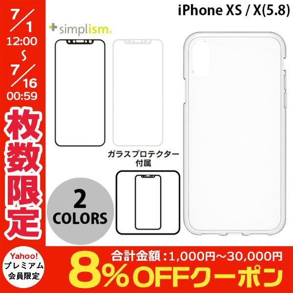 iPhoneX ケース スマホケース Simplism iPhone XS / X  Turtle Pro  ハイブリッドケース&ガラスセット ケース+フレームガラス シンプリズム ネコポス送料無料|ec-kitcut