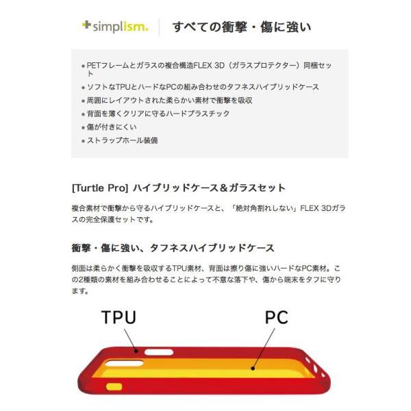 iPhoneX ケース スマホケース Simplism iPhone XS / X  Turtle Pro  ハイブリッドケース&ガラスセット ケース+フレームガラス シンプリズム ネコポス送料無料|ec-kitcut|03