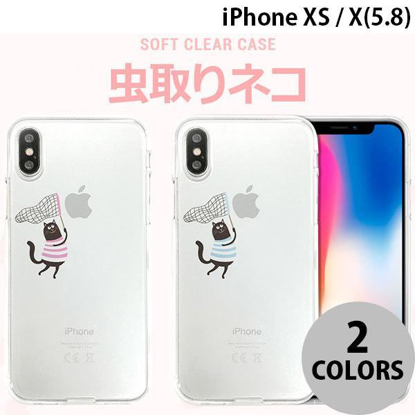 iPhoneXS / iPhoneX ケース Dparks iPhone XS / X ソフトクリアケース 虫取りネコ ディーパークス ネコポス可 ec-kitcut