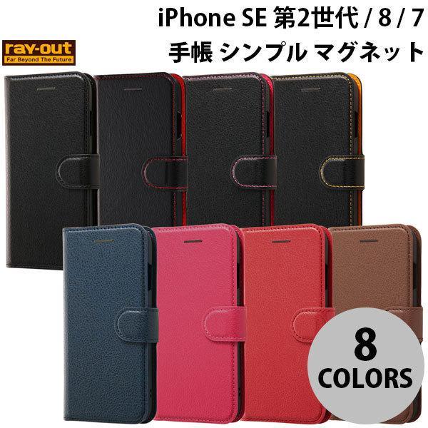 ba145bdf26 iPhone8 / iPhone7 スマホケース スマホケース Ray Out iPhone 8 / 7 手帳 シンプル マグネット レイアウト  ネコポス ...